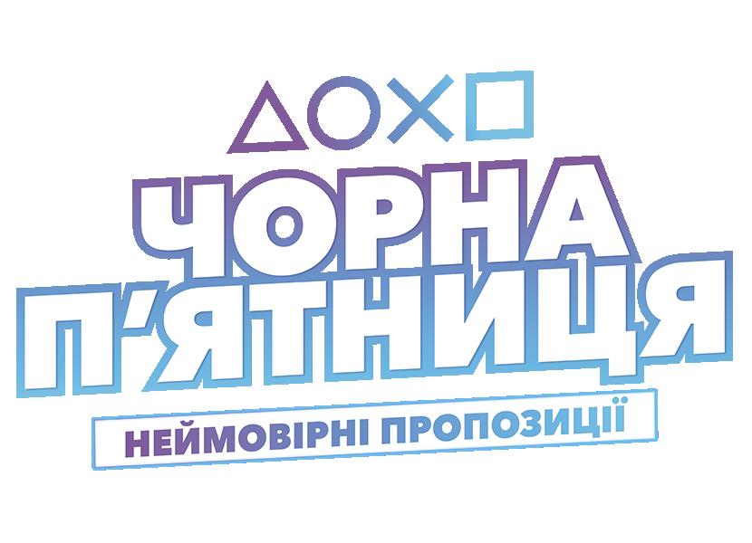 Логотип «Черной пятницы»