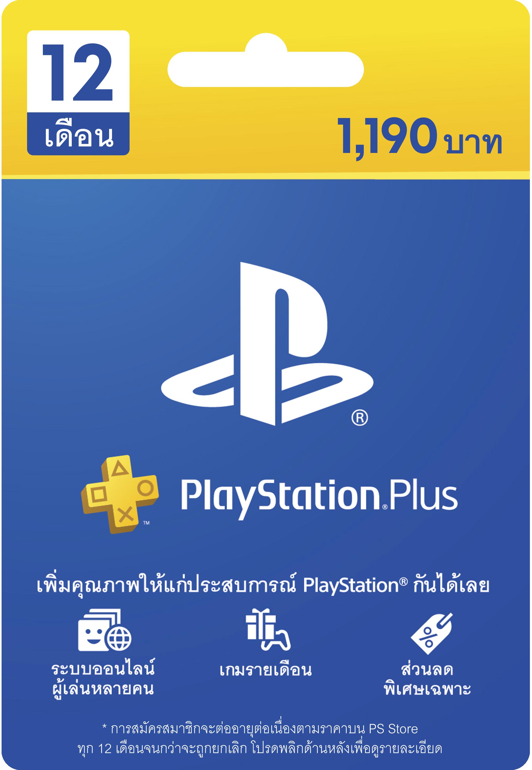 PlayStation Plus card image
