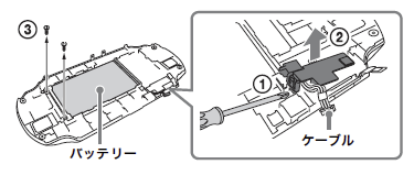 PCH-1000-image-block-remove-battery-03-ja-jp-20jan21.png