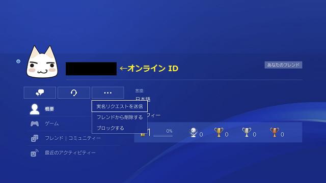 PS4-Profile-Screenshot-02-ja-jp-21jan21.png
