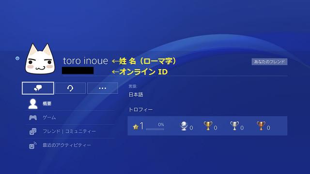PS4-Profile-Screenshot-03-ja-jp-21jan21.png