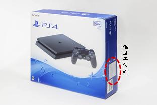 PS4保証書の位置