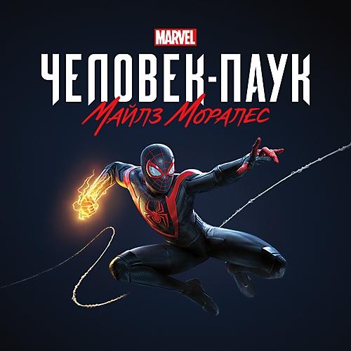 MARVELS Человек-Паук: Майлз Моралес