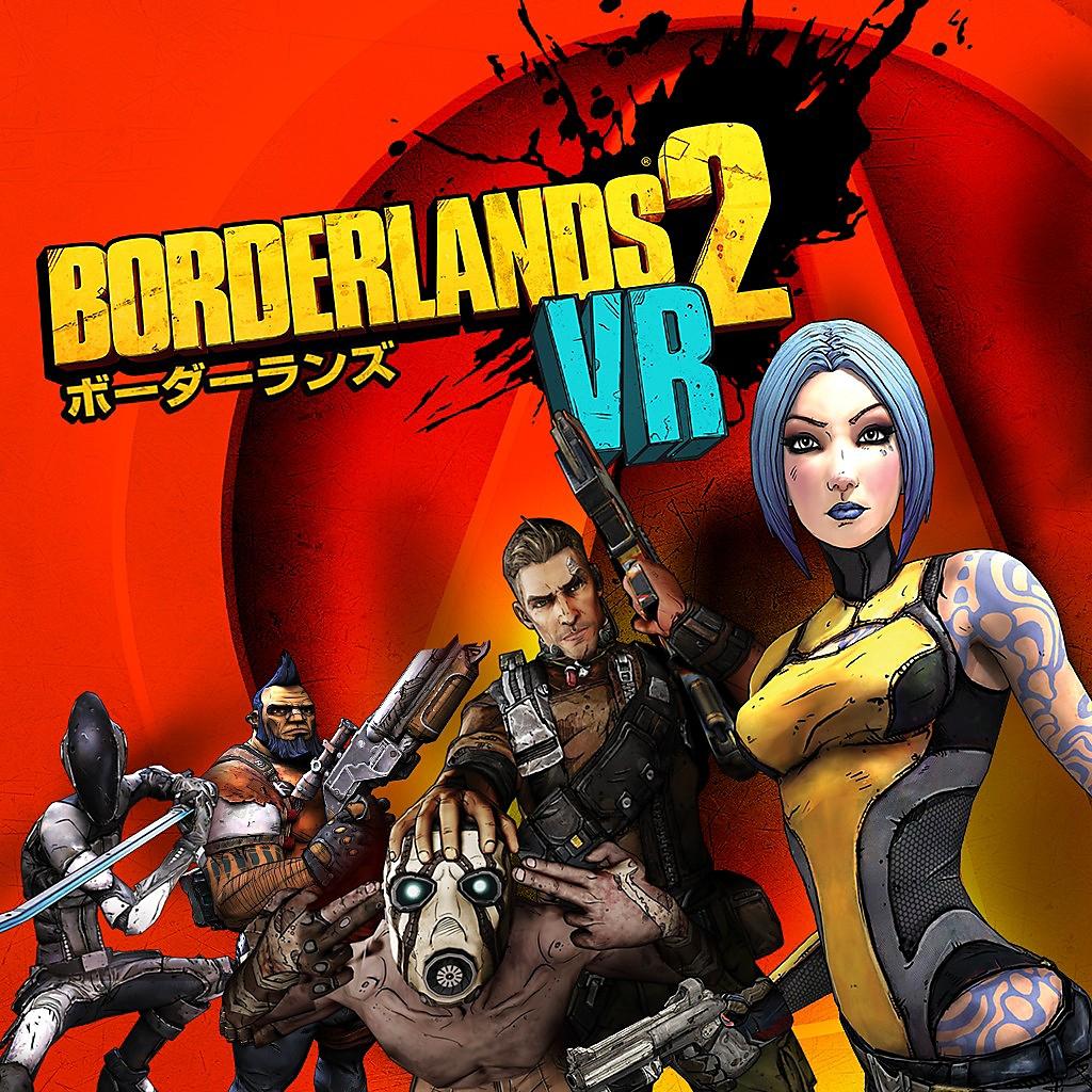 ボーダーランズ 2 VR
