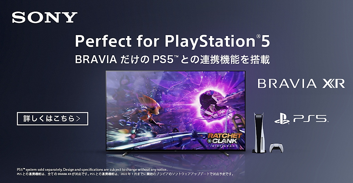 Perfect for PlayStation5 BRAVIA だけの PS5との連携機能を搭載