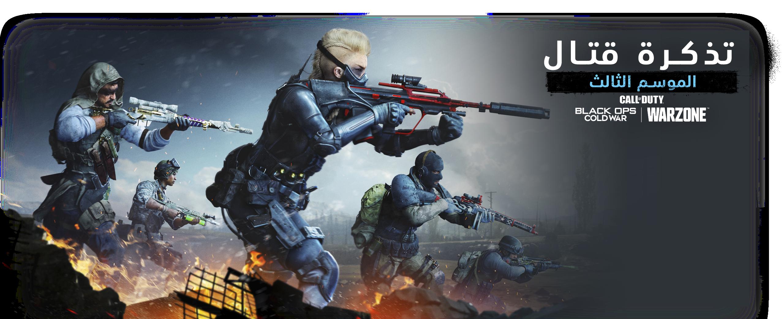 العمل الفني لـBattle Pass في الموسم الثالث من Call of Duty Black Ops Cold War