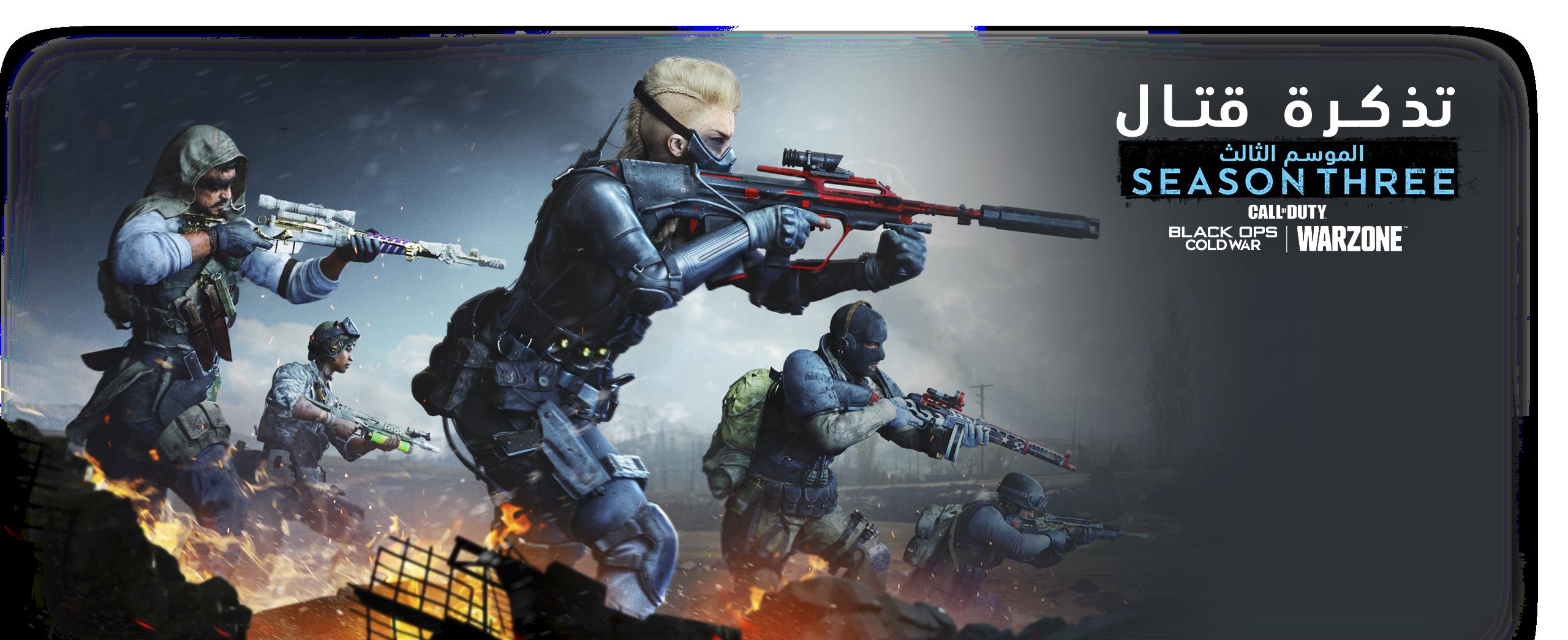 Call of Duty Black Ops Cold War Season 3 Battle Pass artwork