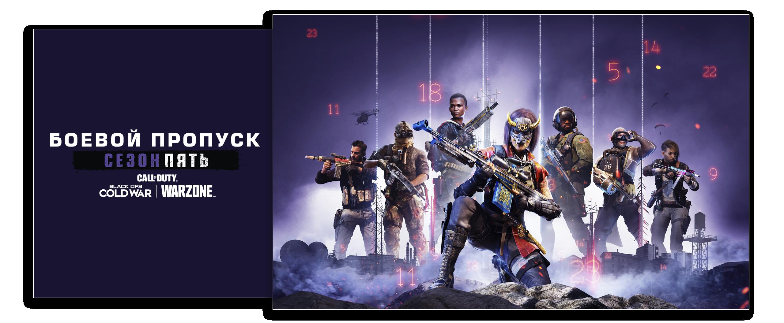 Call of Duty— боевой пропуск— иллюстрация