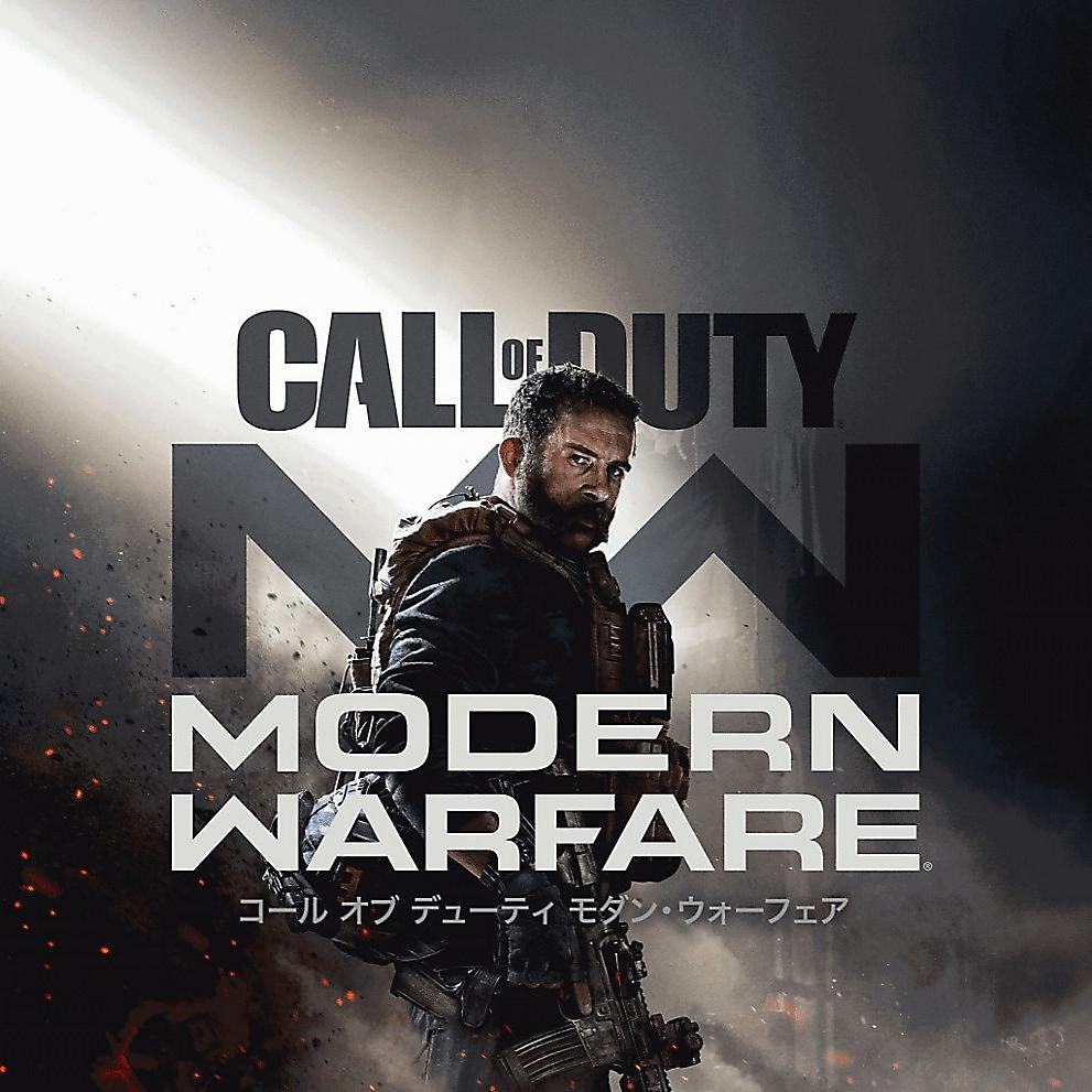 Call of Duty:Modern Warfare - Standard Edition packshot