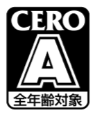 CERO A : 全年齢対象