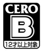 CERO B : 12才以上対象