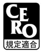 CERO規定適合