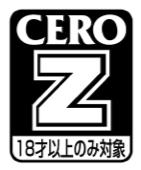 CERO Z : 18才以上のみ対象