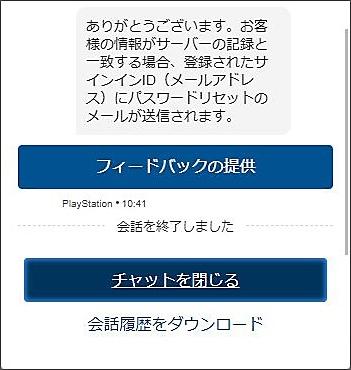 サインインID送信