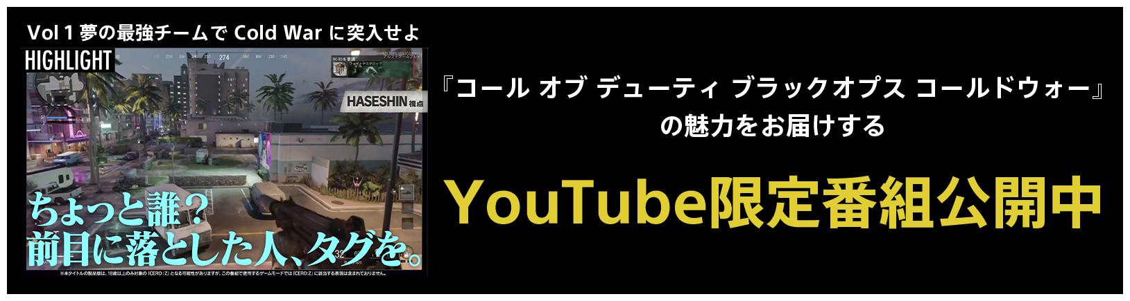 『コールオブデューティーブラックオプス コールドウォー』の魅力をお届けするYouTube限定番組放映中