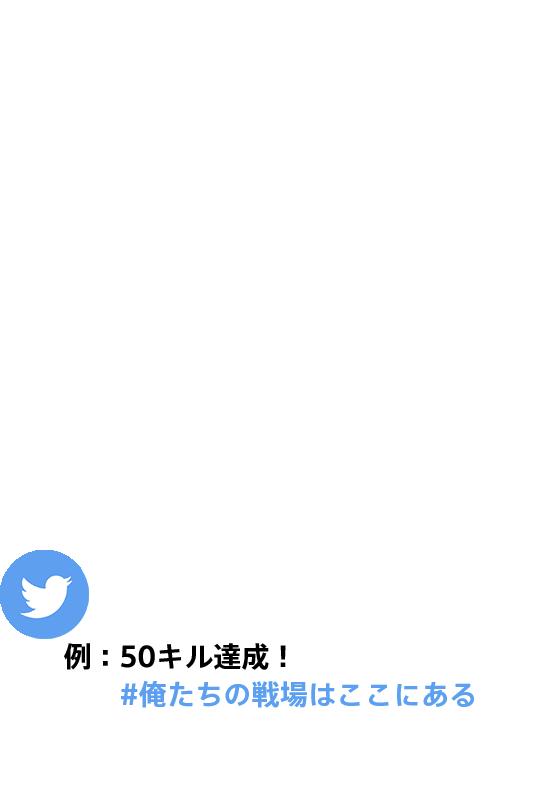 Step2 その動画や画像に「#俺たちの戦場はここにある」を付けてTwitterに投稿せよ