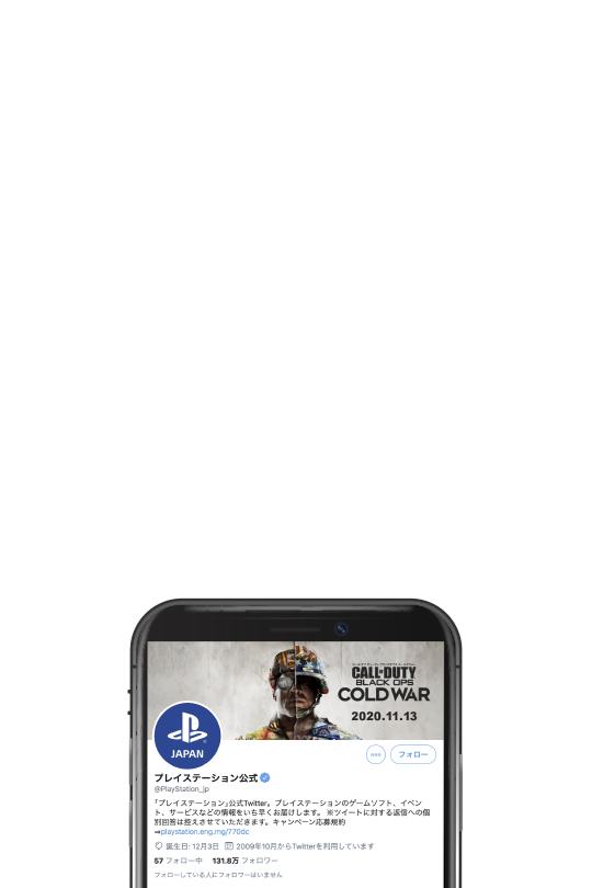 Step3 プレイステーション公式アカウント(@PlayStation_jp)をフォローせよ