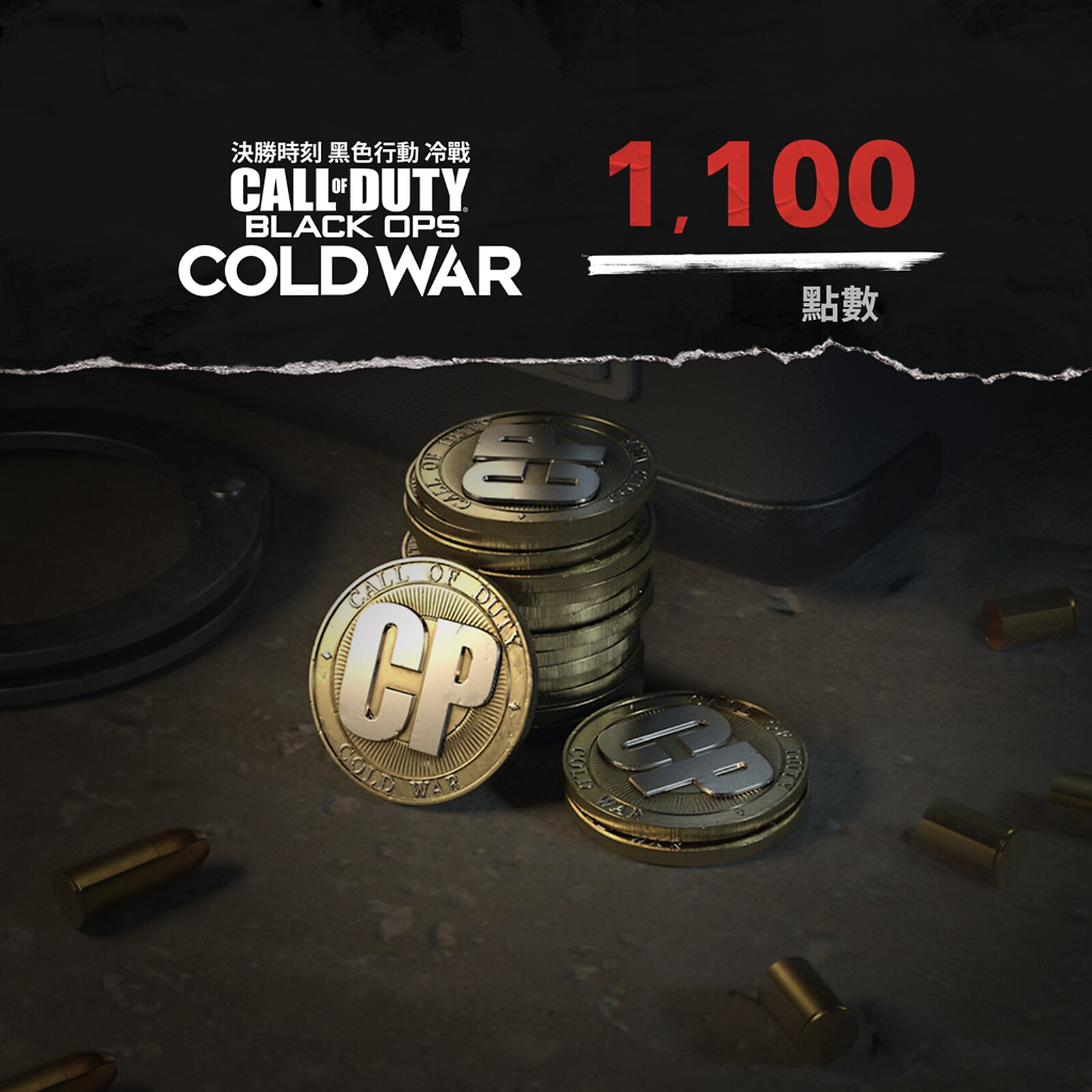 Call of Duty Black Ops Cold War points 1100 packshot