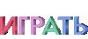 Логотип «Время играть»