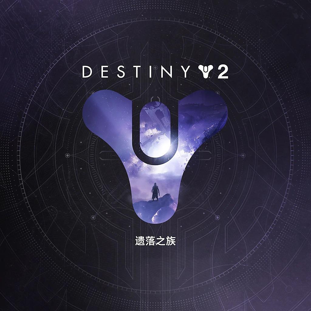 Destiny 2:Forsaken - Store Art