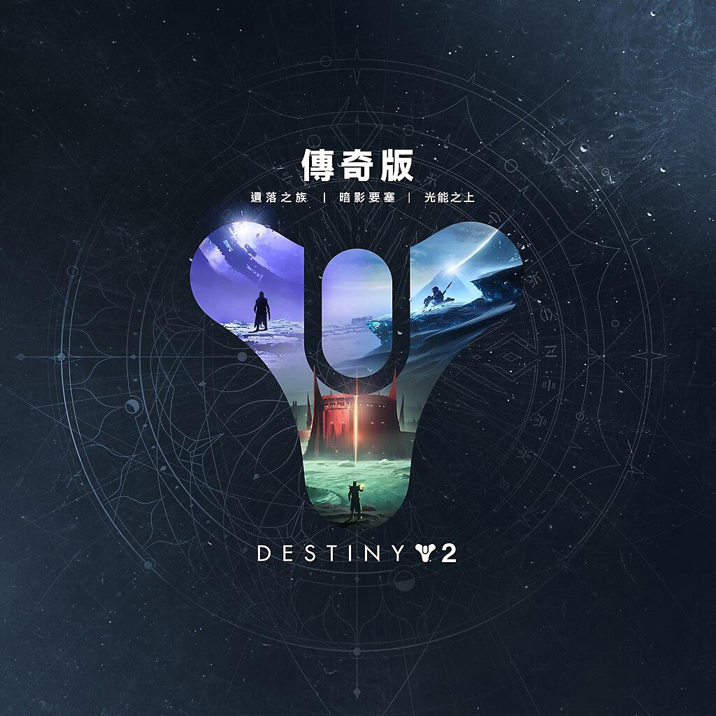 Destiny 2:Legendary Edition - Store Art