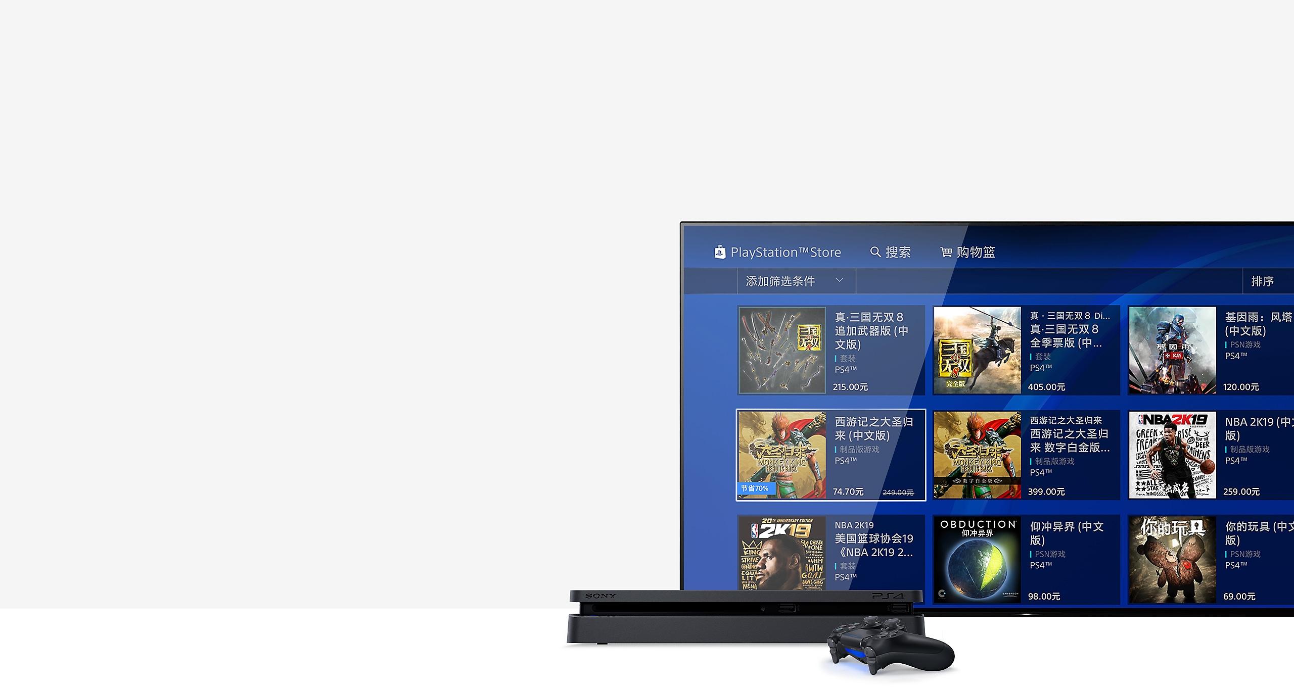 PlayStation Store - 种类多元