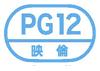 映倫 PG12