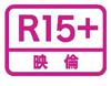 映倫 R15+