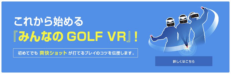 これから始める『みんなのGOLF VR』! 初めてでも爽快ショットが打てるプレイのコツを伝授します。