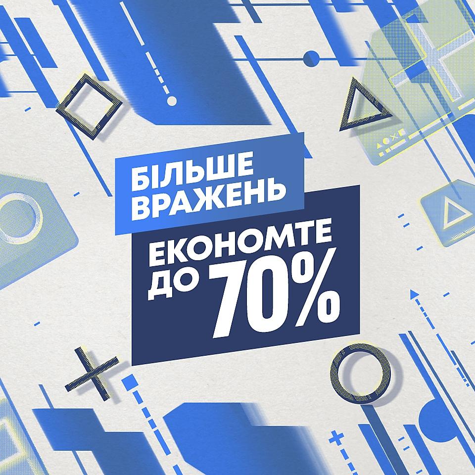 PlayStation Store – распродажа «Игра продолжается»