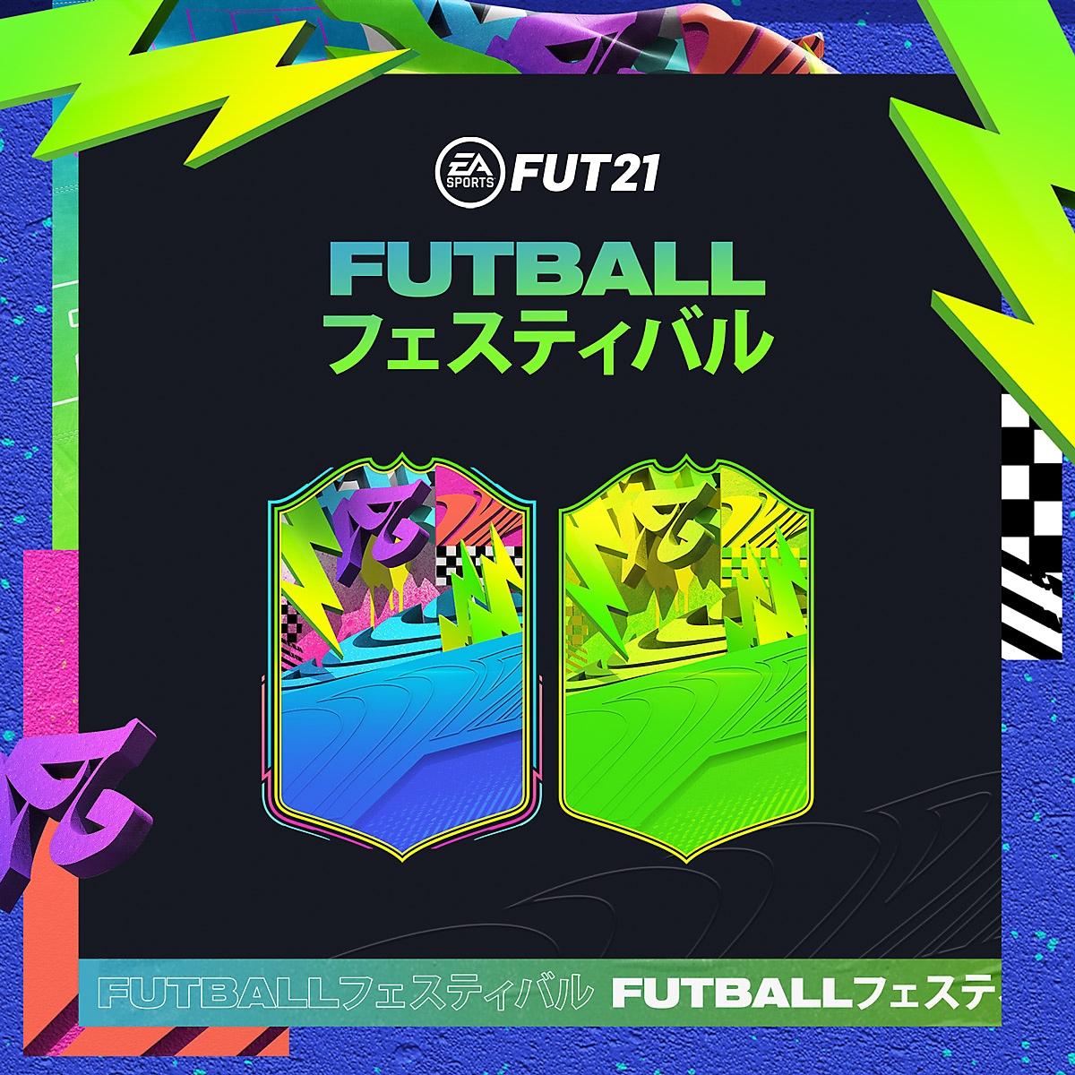 FIFAアルティメットチーム FUTballフェスティバル