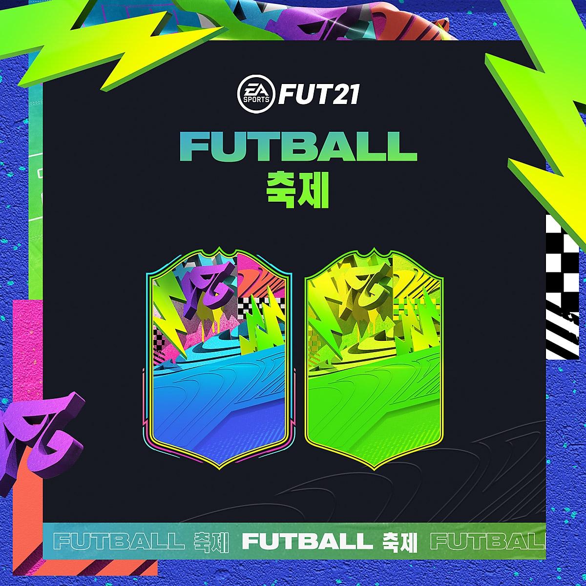 Fifa Ultimate Team 축구 페스티벌
