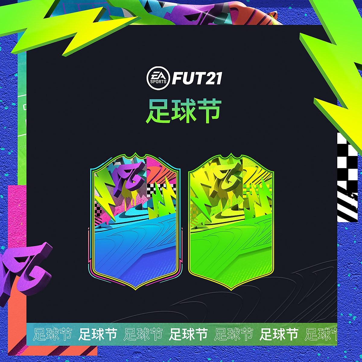 Fifa Ultimate Team Festival of FUTball