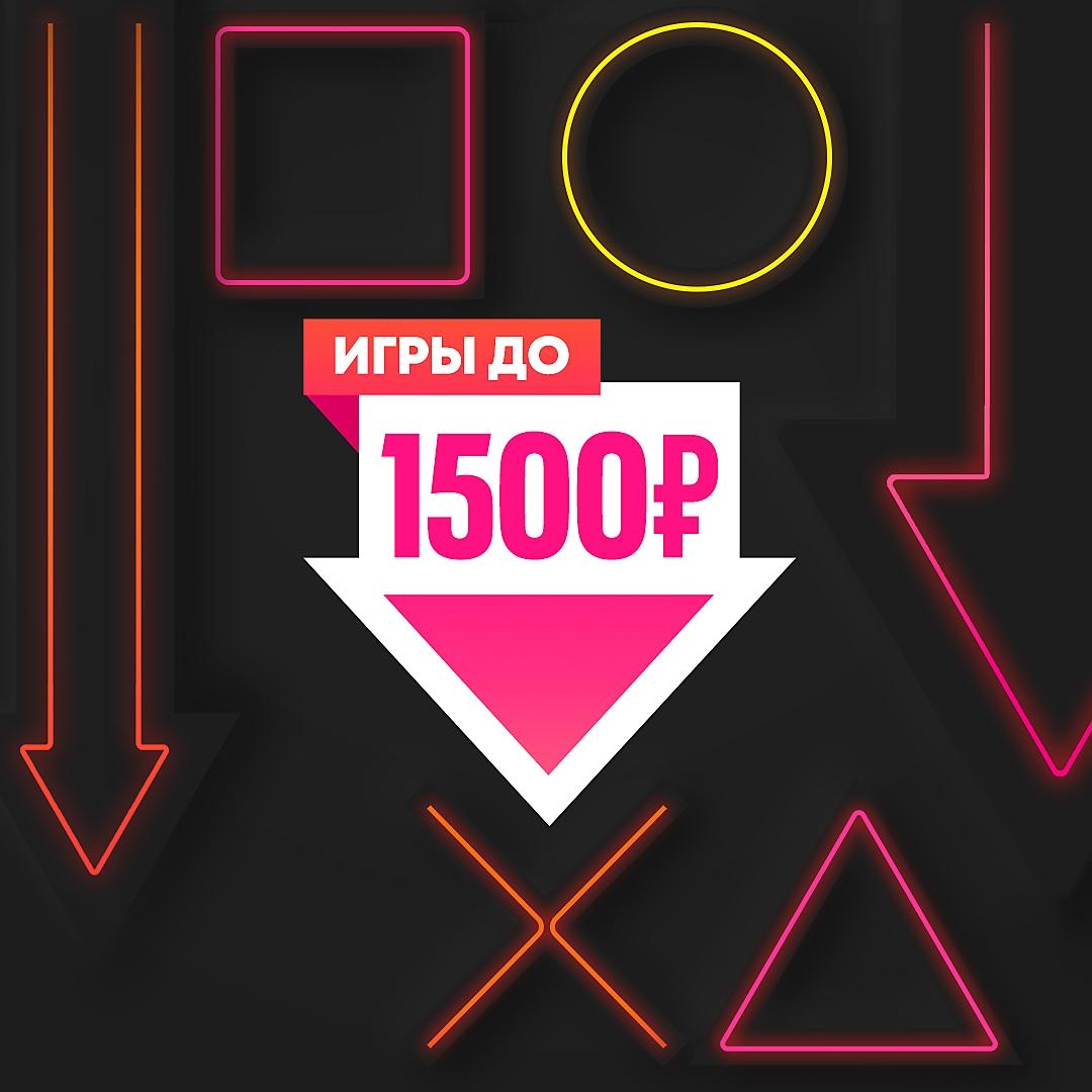 PlayStation Store – распродажа «Игры до 20$»