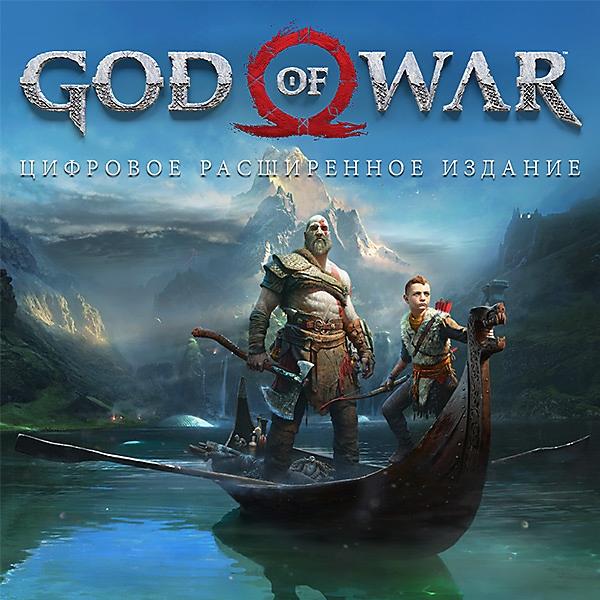God of War для PS4