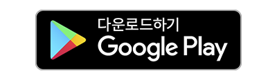 Google Play다운로드하기