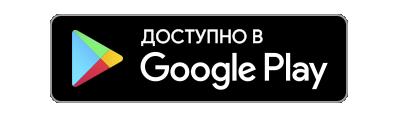 Дистанционное воспроизведение – google play store – кнопка