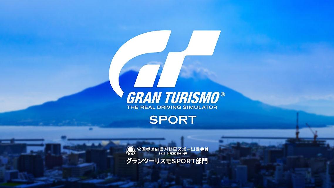 全国都道府県対抗eスポーツ選手権2020KAGOSHIMA