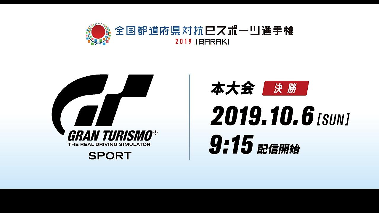 決勝大会:全国都道府県対抗eスポーツ選手権2019 IBARAKI