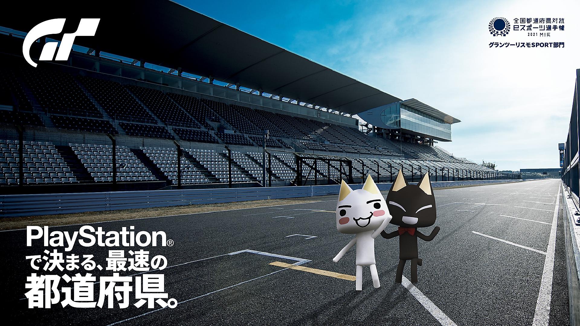 全国都道府県対抗eスポーツ選手権 2021 MIE『グランツーリスモSPORT』部門
