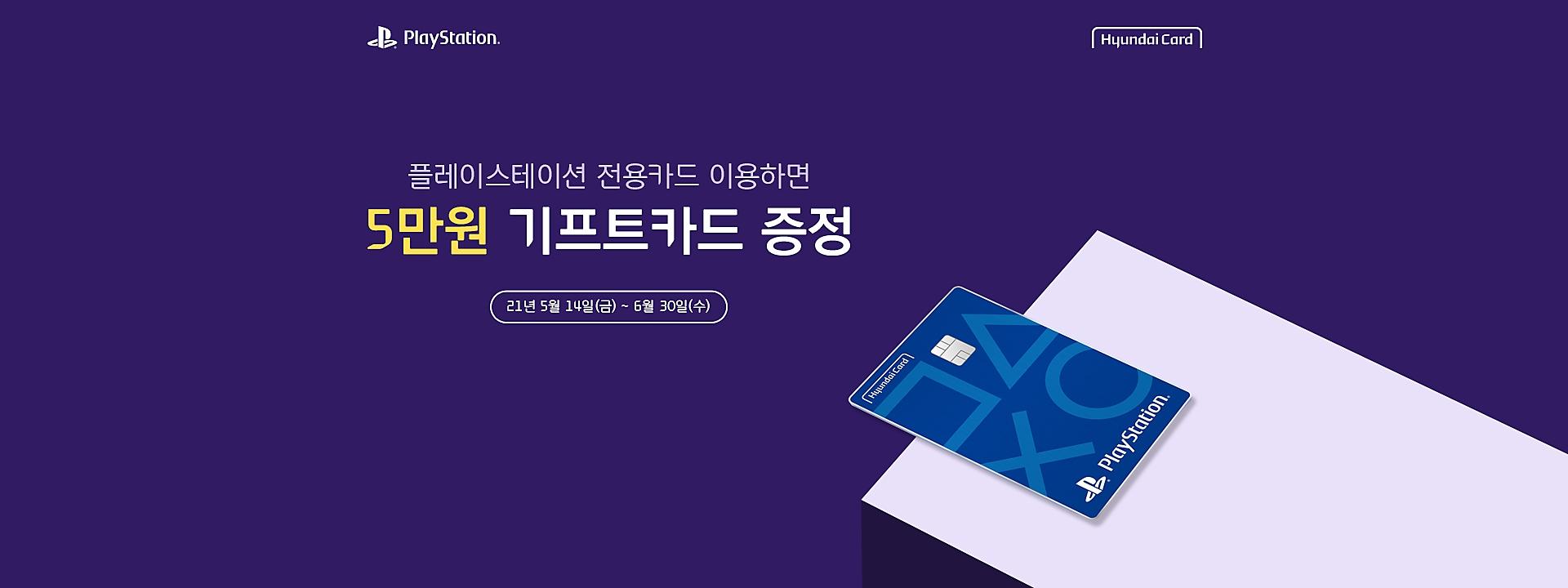 PlayStation® - 현대카드M 첫 결제 고객에게 PlayStation™Store 기프트카드 5만원권을 드립니다. 기간: 2021년 5월 14일 ~ 6월 30일