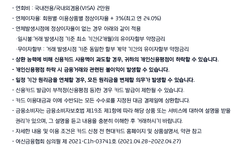 Hyundai card promotion terms and conditions text