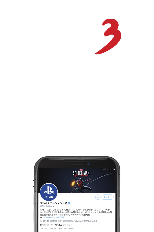 Step3 プレイステーション公式アカウント(@PlayStation_jp)をフォローしよう