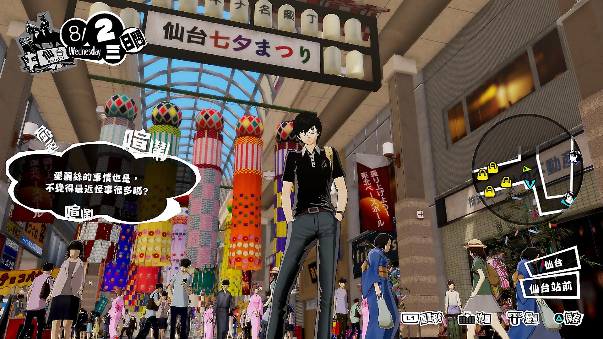 Persona 5 STRIKERS - Gallery Screenshot 9