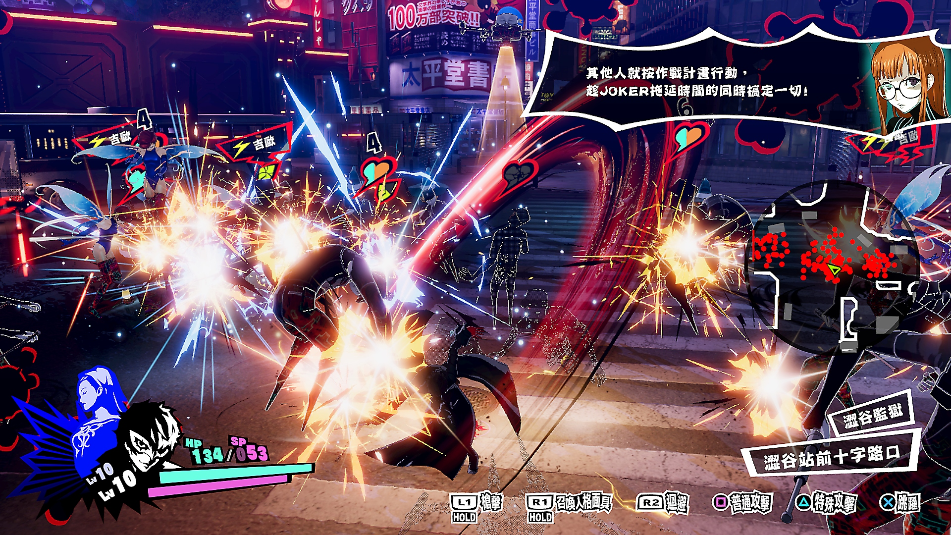 Persona 5 STRIKERS - Gallery Screenshot 1