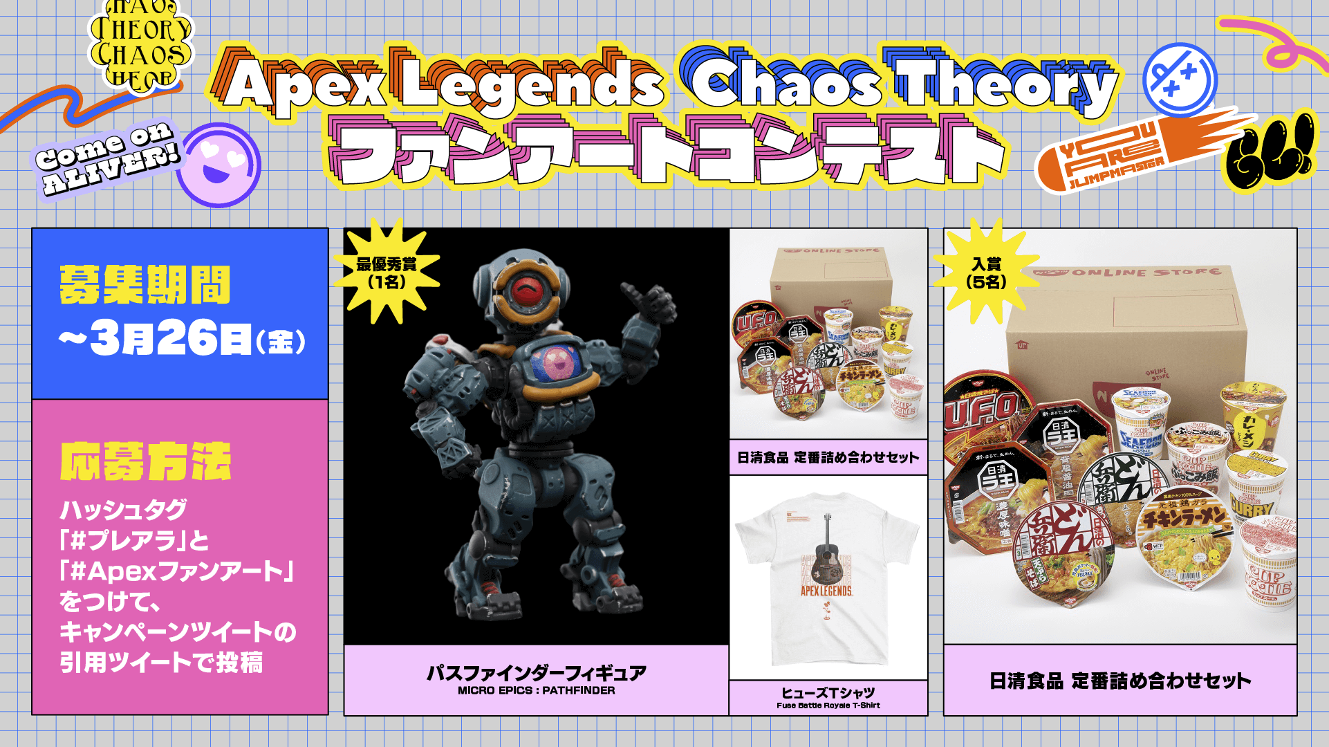 Apex Legends Chaos Theory ファンアートコンテスト
