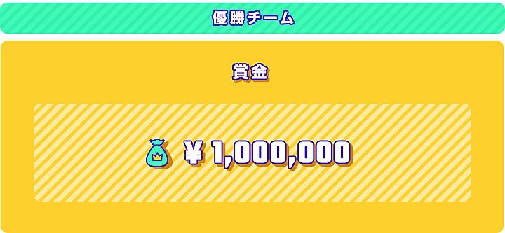 優勝チーム 賞金 ¥1,000,000