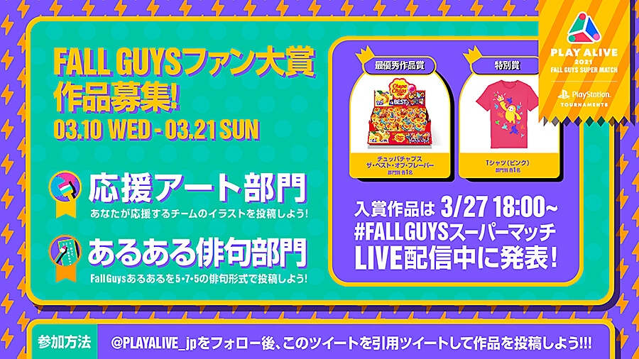 Fall Guys ファン大賞作品募集!
