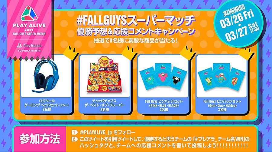 Fall Guys スーパーマッチ 優勝予想&応援コメントキャンペーン