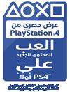 حصريات PlayStation - كن أول من يلعب المحتوى الجديد على PS4
